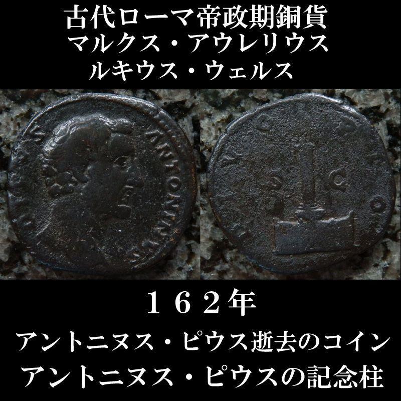 古代ローマコイン 帝政期 マルクス・アウレリウス ルキウス・ウェルス 162年 セステルティウス銅貨  アントニヌス・ピウス帝逝去のコイン アントニヌス・ピウスの記念柱