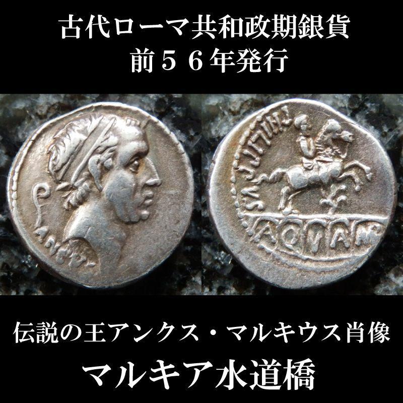古代ローマコイン 共和政期 前56年 マルキウス・フィリップス デナリウス銀貨 伝説の王アンクス・マルキウス肖像 マルキア水道橋