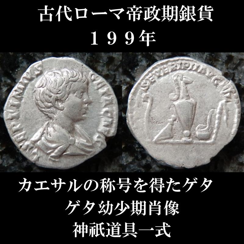 古代ローマコイン 帝政期 ゲタ デナリウス銀貨 199年 ゲタ幼少期肖像 ポンティフェクス道具 カエサルの称号を得たゲタ