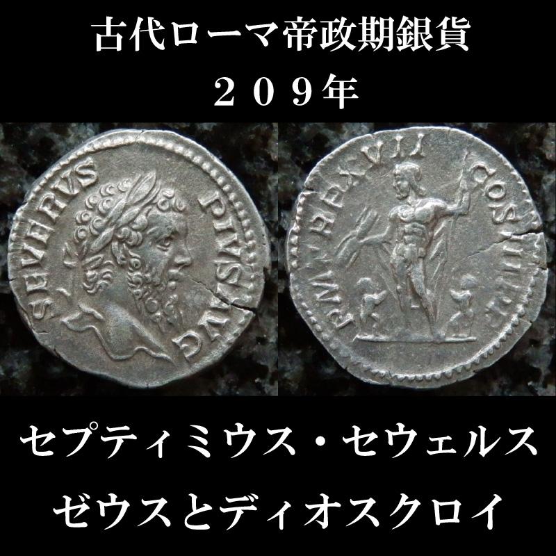古代ローマコイン 帝政期 セプティミウス・セウェルス 209年 デナリウス銀貨  セプティミウス・セウェルス肖像 ユピテルとディオスクロイ