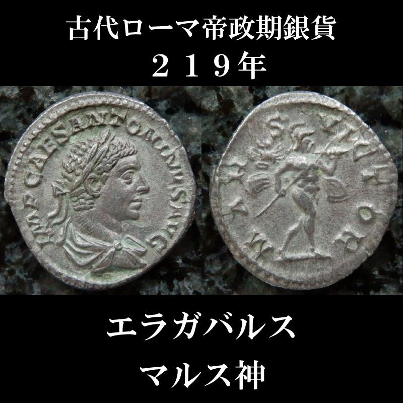 古代ローマコイン 帝政期 エラガバルス 219年 デナリウス銀貨 エラガバルス肖像 トロフィーを持って行進する裸のマルス神