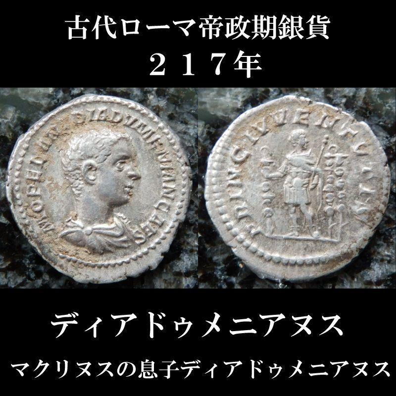 古代ローマコイン 帝政期 ディアドゥメニアヌス デナリウス銀貨 217年 ディアドゥメニアヌス肖像 マクリヌスの8歳の息子ディアドゥメニアヌス