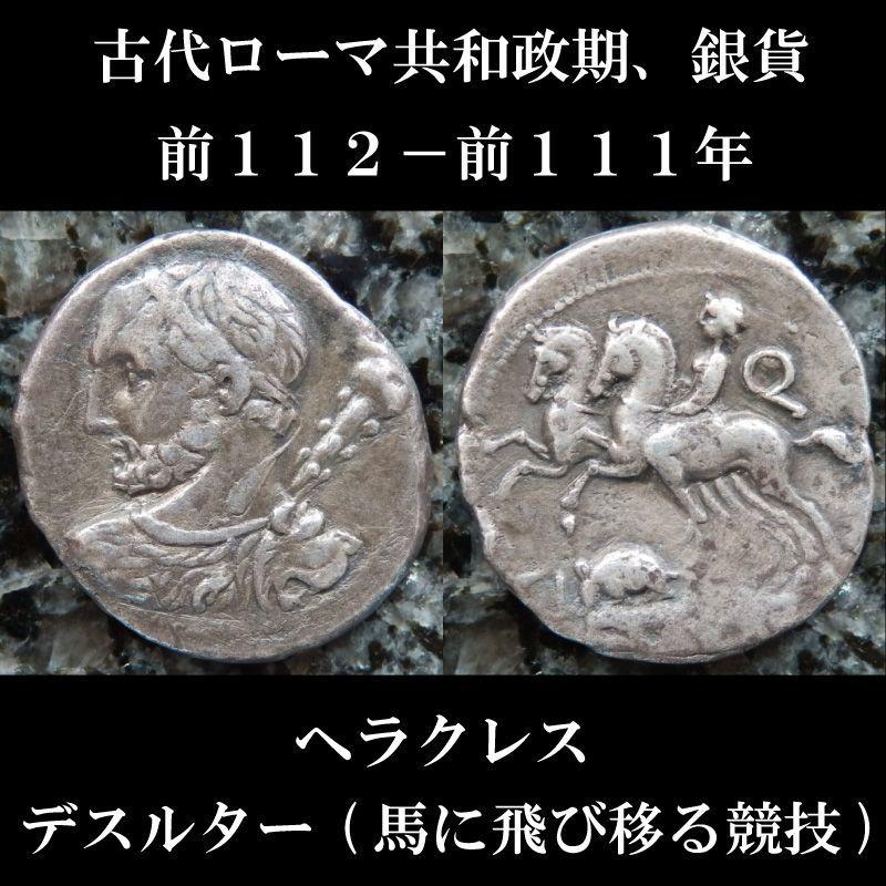 古代ローマコイン 共和政期 前112-前111年 ティべリウス・クインクティウス デナリウス銀貨 ヘラクレス肖像 デルスター(馬に飛び移る競技)