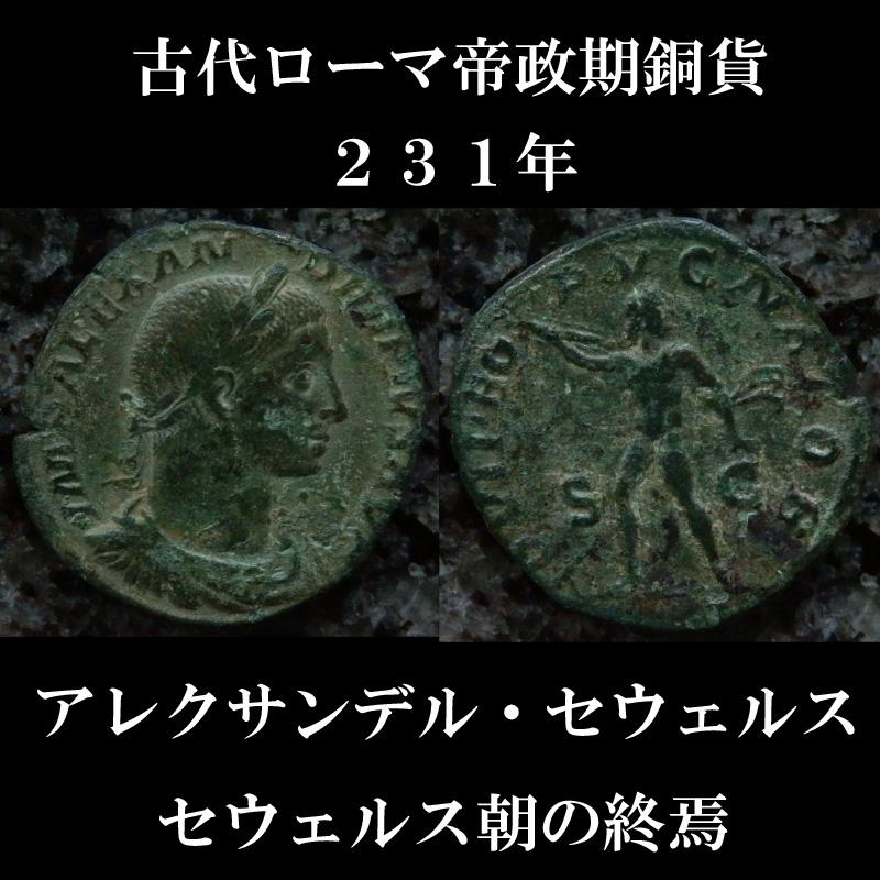 古代ローマコイン 帝政期 アレクサンデル・セウェルス 231年 セステルティウス銅貨 アレクサンデル・セウェルス肖像 雷を投げるユピテル神 セウェルス朝の終焉