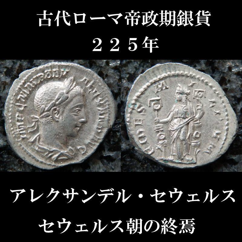 古代ローマコイン 帝政期 225年 アレクサンデル・セウェルス デナリウス銀貨 アレクサンデル・セウェルス肖像 フィデス神(誓約の女神) セウェルス朝の終焉