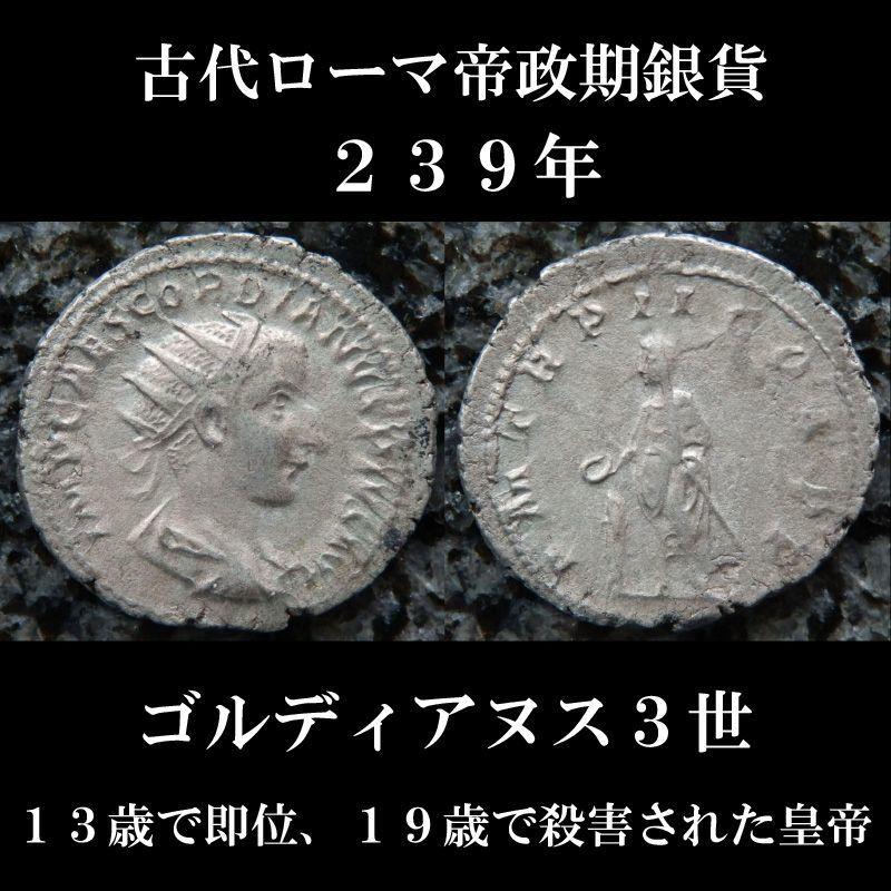 古代ローマコイン 帝政期 ゴルディアヌス3世 239年 アントニニアヌス銀貨 ゴルディアヌス3世肖像 19歳で殺害されたゴルディアヌス3世のコイン