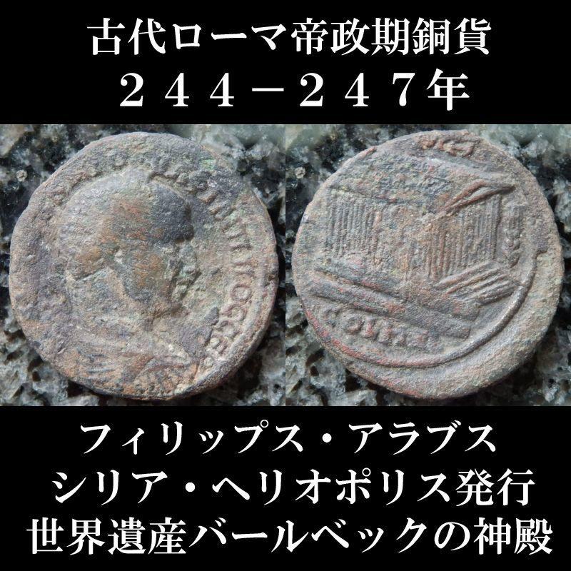 古代ローマコイン 帝政期 フィリップス・アラブス 244-247年 4アッサリオン銅貨 シリア・ヘリオポリス発行 世界遺産バールベックの神殿のコイン