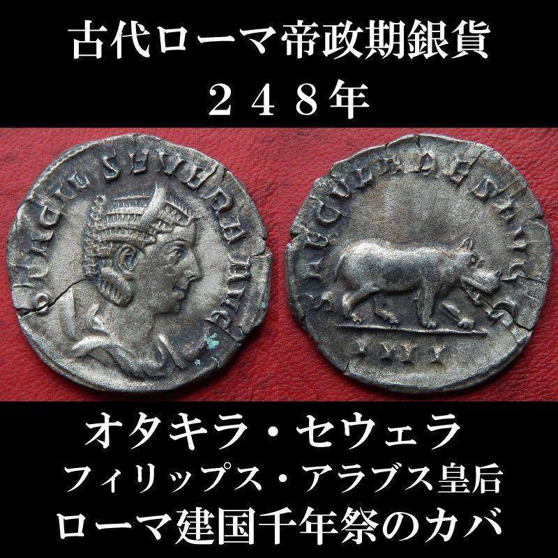 古代ローマコイン 帝政期 オタキラ・セウェラ フィリップス・アラブスの皇后 248年 アントニニアヌス銀貨  オタキラ・セウェラ肖像 ローマ建国千年祭、カバのコイン