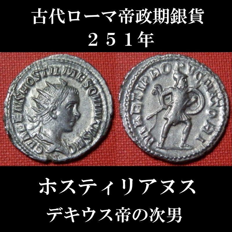 ローマコイン 帝政期 ホスティリアヌス 251年 アントニニアヌス銀貨 ホスティリアヌス肖像 デキウス帝の次男 トレボニアヌス・ガルスの共治帝