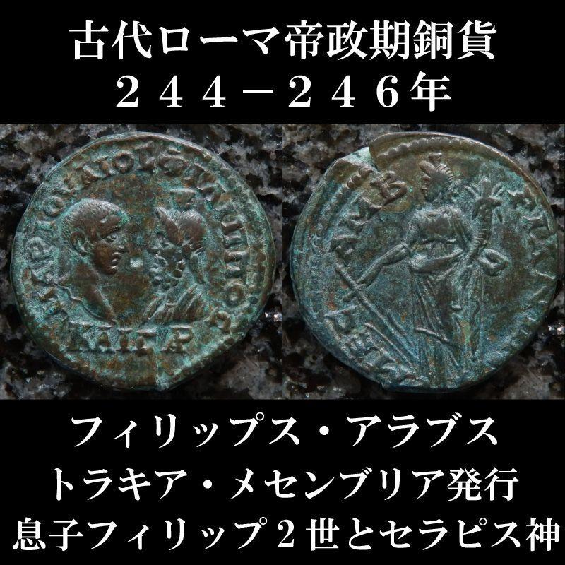 古代ローマコイン 帝政期 フィリップス・アラブス フィリップ2世 属州貨(トラキア・メセンブリア) 5アッサリオン銅貨 244-246年 向かい合うフィリップ2世とセラピス神肖像 テュケ―神立像