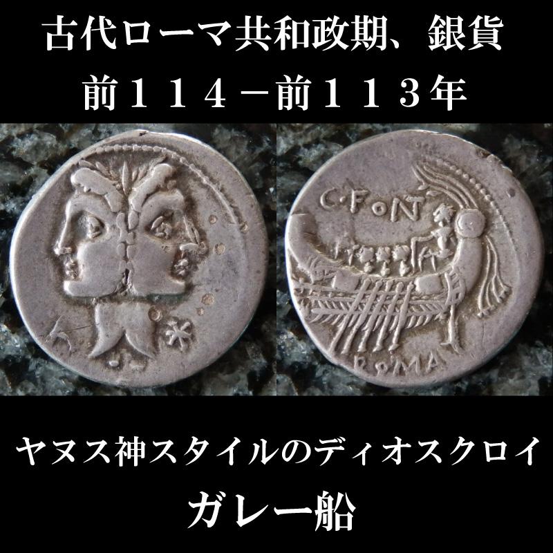 ローマコイン 共和政期 カイウス・フォンテイウス 前114-前113年 デナリウス銀貨 ヤヌス神スタイルのディオスクロイの ガレー船
