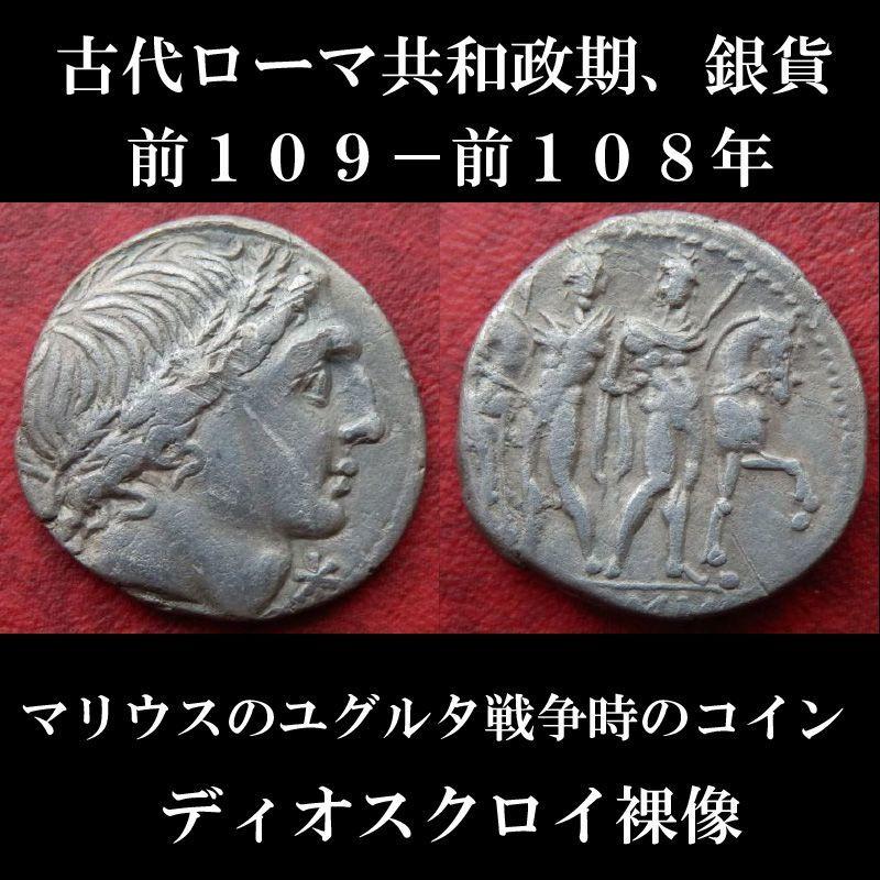 ローマコイン 共和政期 ルキウス・メミウス デナリウス銀貨 前109-前108年 ディオスクロイの裸像 マリウス、ユグルタ戦争時のコイン