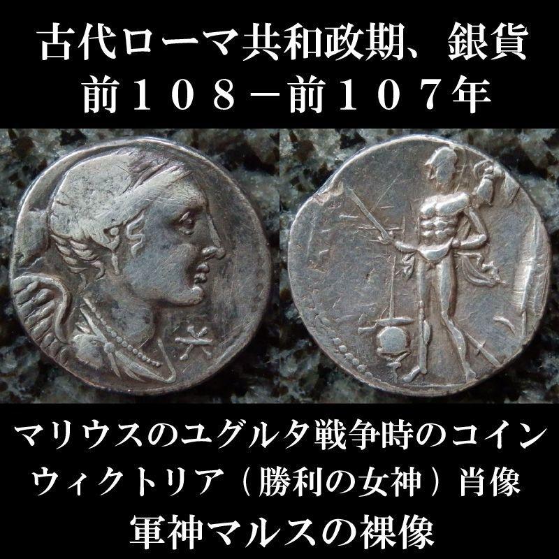 ローマコイン 共和政期 ルキウス・ウァレリウス・フラックス 前108-前107年 デナリウス銀貨 ウィクトリア(勝利の女神)肖像 軍神マルスの裸像 マリウスのユグルタ戦争時のコイン