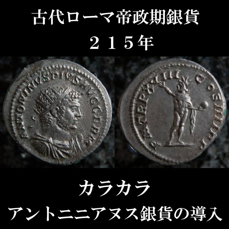 ローマコイン 帝政期 カラカラ 215年 アントニニアヌス銀貨 カラカラ肖像 太陽神ソル 新通貨、アントニニアヌス銀貨の導入