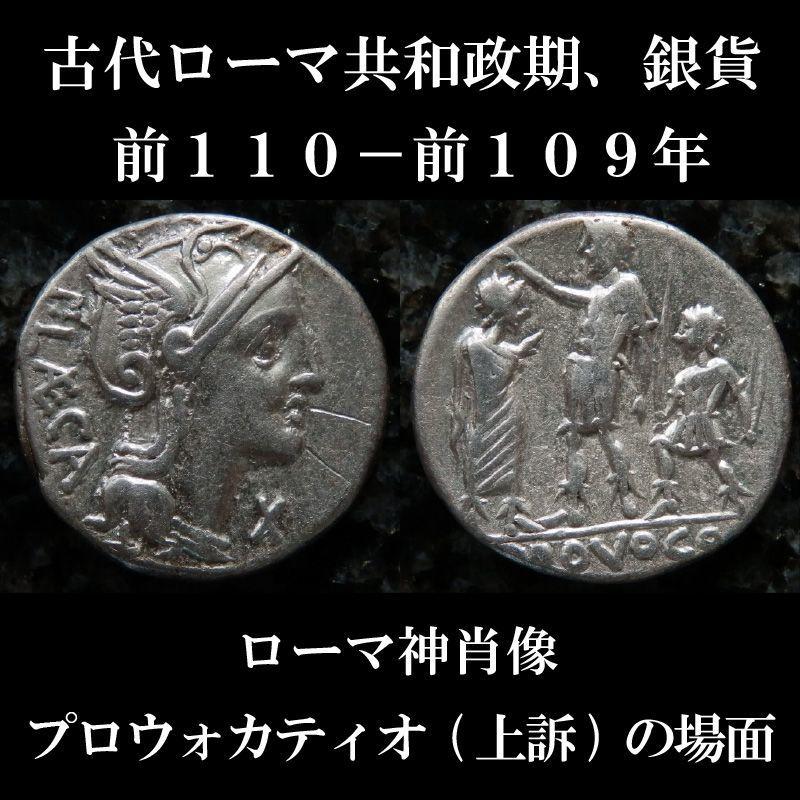 ローマコイン 共和政期 前110-前109年 プブリウス・ポルキウス・ラエカ デナリウス銀貨 プロウォカティオ(上訴)の場面が表されたコイン