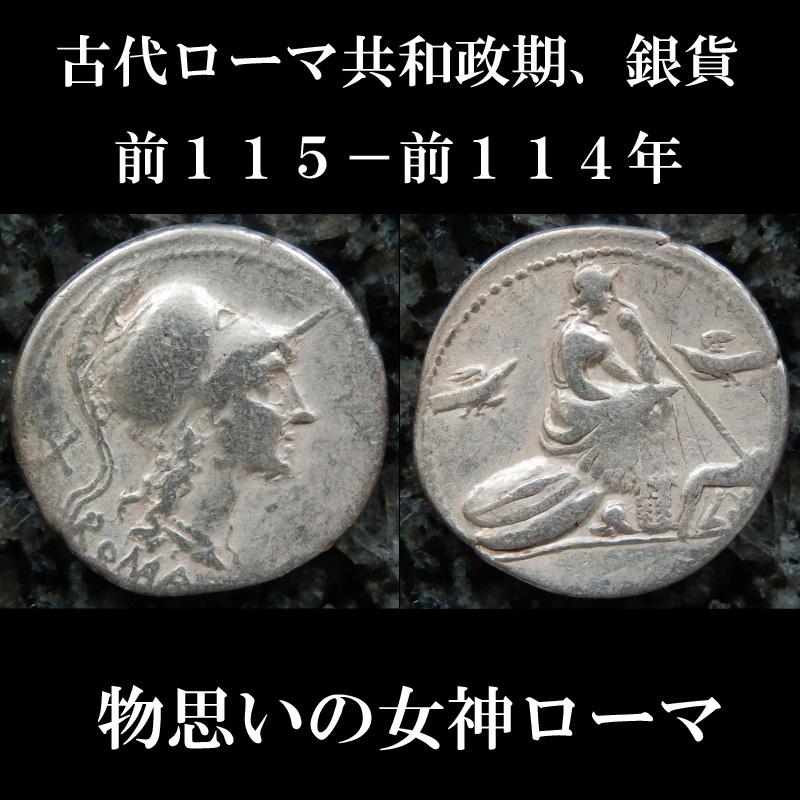 ローマコイン 共和政期 前115-前114年 デナリウス銀貨  ローマ神肖像 物思いのローマ神 西洋古代美術