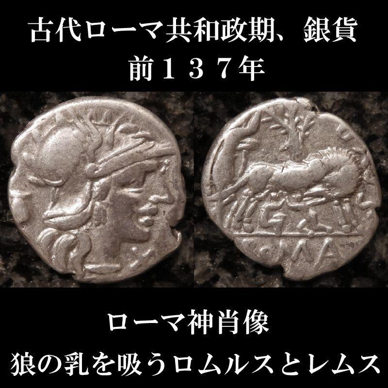 ローマコイン 共和政期 前137年 セクスティウス・ポンペイウス デナリウス銀貨 ローマ建国神話、ロムルスとレムスのコイン 西洋古代美術