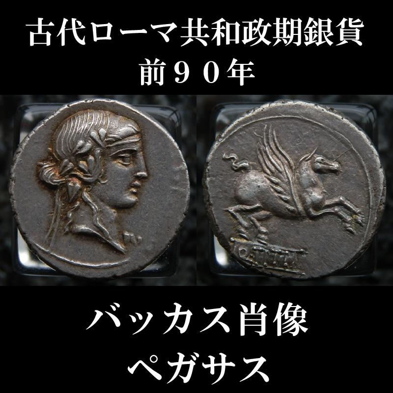 ローマコイン 共和政期  クイントゥス・ティティウス 前90年 デナリウス銀貨 バッカス肖像 ペガサス ローマコイン図像史上、最初のバッカス