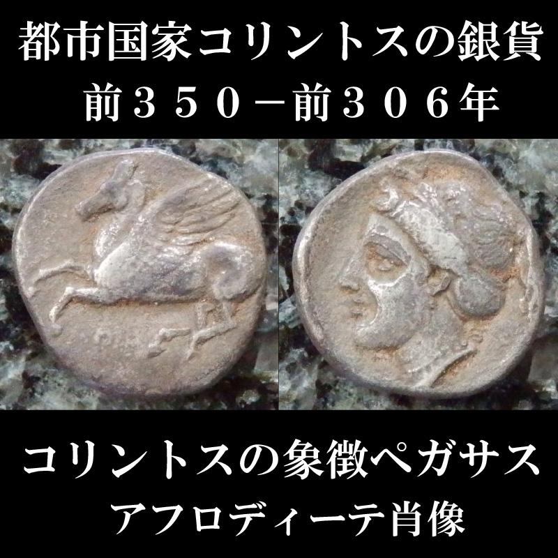 ギリシャコイン コリントス ドラクマ銀貨 前350-前306年 ペガサス アフロディーテ肖像 コリントスのシンボル、ペガサス 西洋古代美術