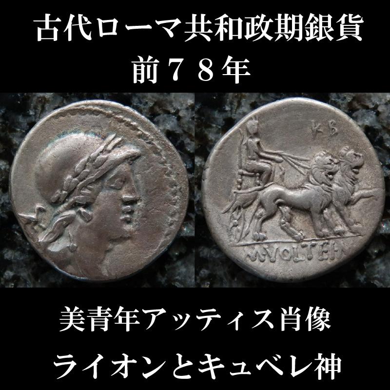 ローマコイン 共和政期 前78年 マルクス・ウォルテイウス デナリウス銀貨 美青年アッティス肖像 ライオンに車を引かすキュベレ(大地母神) 西洋古代美術