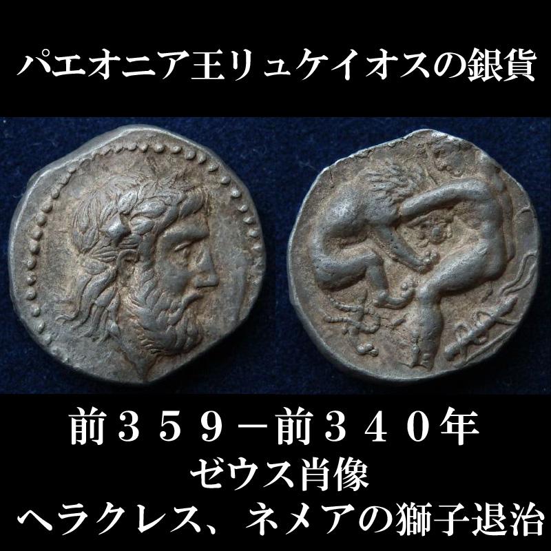 古代ギリシャコイン パエオニア王国 王リュケイオス テトラドラクマ銀貨 前359-前340年 ゼウス肖像 ヘラクレス、ネメアーの獅子退治 西洋古代美術