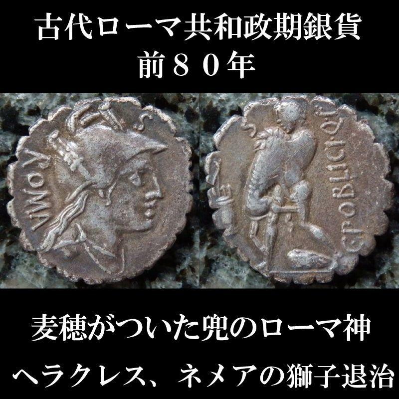 画像1: 古代ローマコイン 共和政期 ガイウス・ポブリキウス 前80年 デナリウス銀貨 麦穂がついた兜のローマ神 ヘラクレスのネメアーの獅子退治 (1)