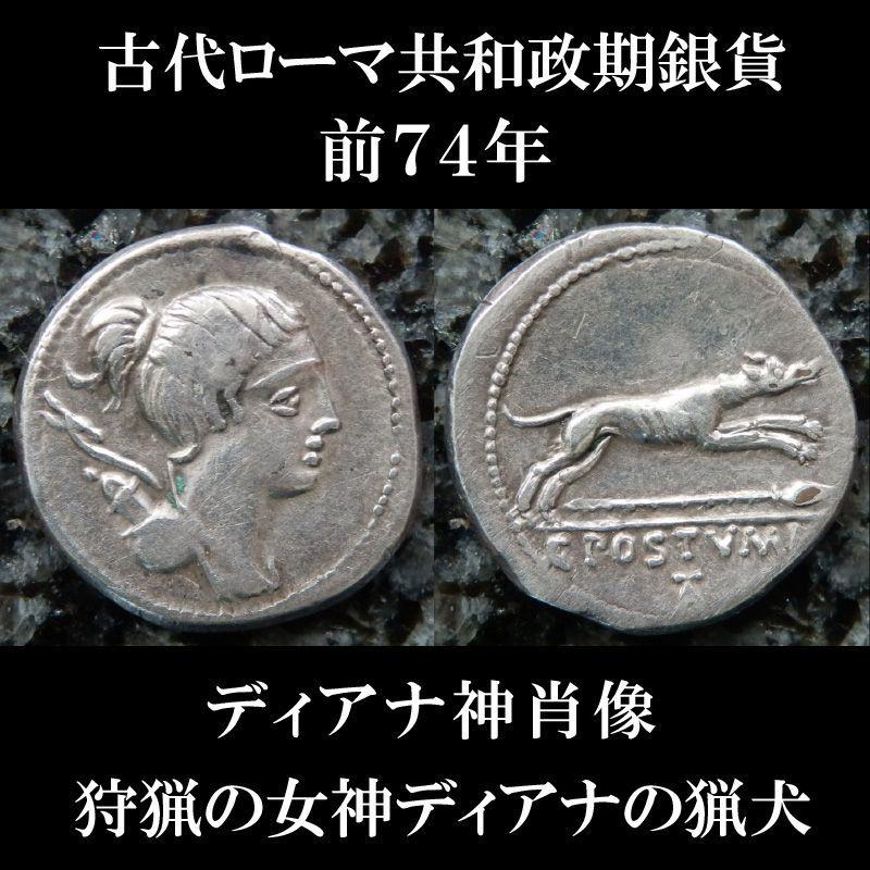 画像1: 古代ローマコイン 共和政期 前74年 ガイウス・ポストゥミウス デナリウス銀貨 ディアナ神肖像 狩猟の女神ディアナの猟犬 (1)