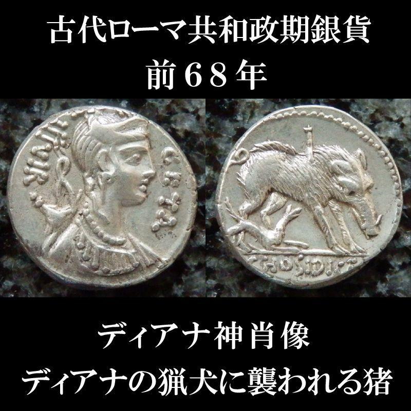 ローマコイン 共和政期 前68年 ホシディウス・ゲタ デナリウス銀貨 ディアナ神肖像 ディアナの猟犬に襲われるイノシシ 西洋古代美術