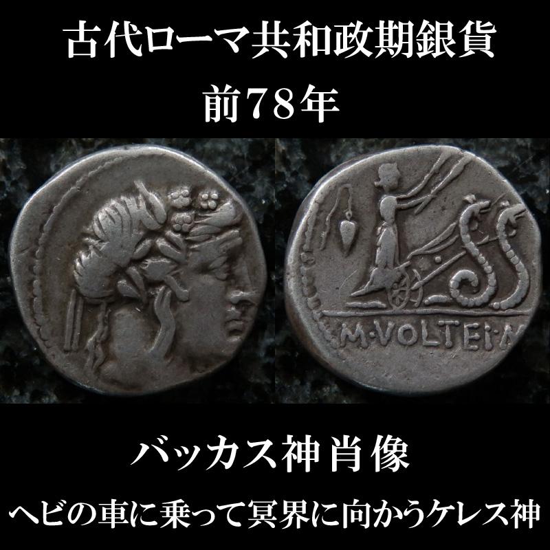 画像1: 古代ローマコイン 共和政期 前78年 マルクス・ウォルテイウス デナリウス銀貨 バッカス神肖像 ヘビの車で冥界に娘プロセルピナを探しに行くケレス神 (1)