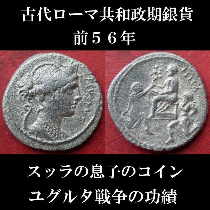 ローマコイン 共和政期 ファウストゥス・コルネリウス・スッラ 前56年 デナリウス銀貨 ディアナ神肖像 スッラ、マウレタニア王ボックス、ヌミディア王ユグルタ 父スッラの功績を表したコイン 西洋古代美術