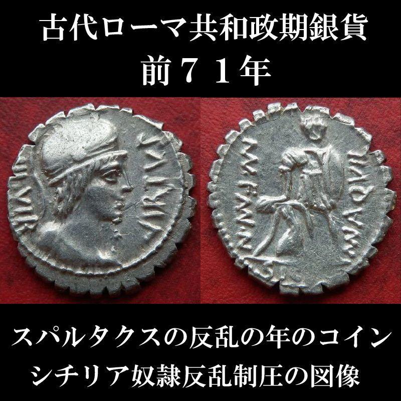 ローマコイン 共和政期 前71年 マニウス・アクィリウス デナリウス銀貨 ウィルトゥス神(勇気の女神)肖像 シチリア奴隷反乱制圧の図像 スパルタクスの反乱の年のコイン 西洋古代美術