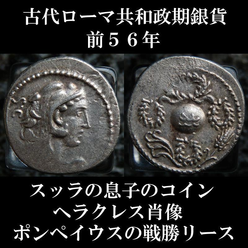 ローマコイン 共和政期 前56年 ファウストゥス・コルネリウス・スッラ デナリウス銀貨 ヘラクレス肖像 4つのポンペイウスの戦勝リース スッラの息子のコイン 西洋古代美術