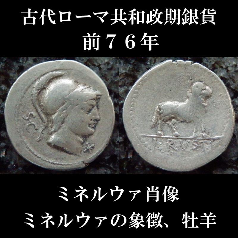 ローマコイン 共和政期 前76年 ルキウス・ルスティウス デナリウス銀貨 ミネルウァ肖像 ミネルウァの象徴、牡羊 西洋古代美術