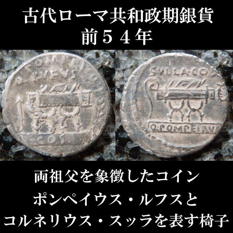 ローマコイン 共和政期 前54年 ポンペイウス・ルフス デナリウス銀貨 ...