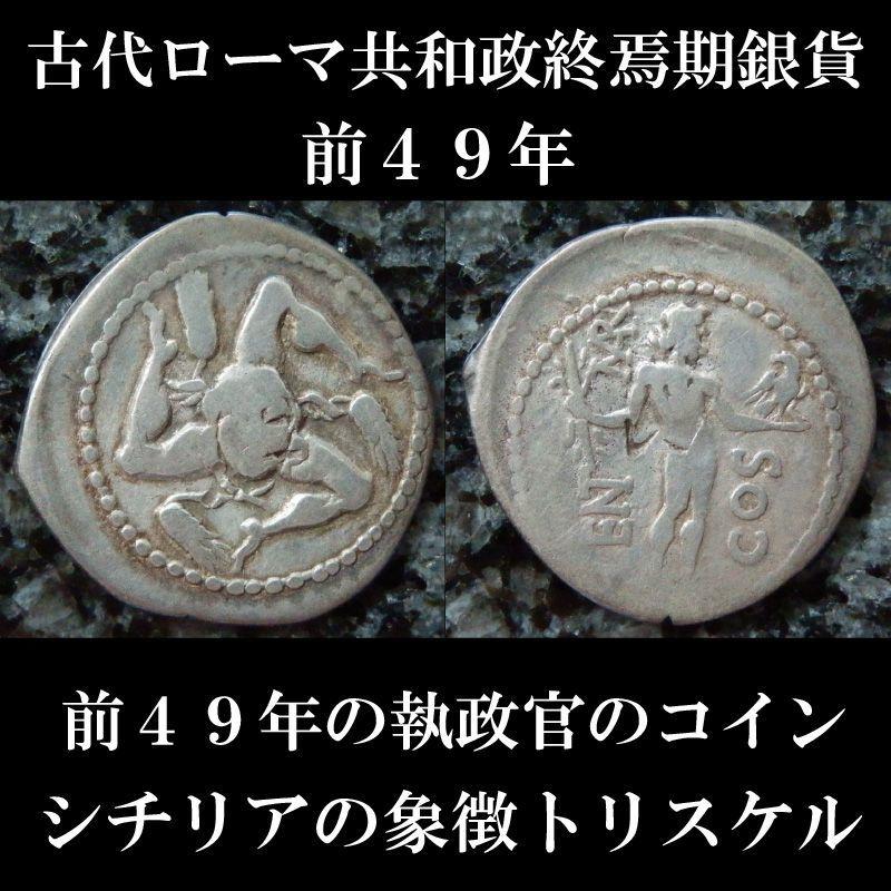 ローマコイン 共和政終焉期 前49年 コルネリウス・レントゥルス クラウディウス・マルケッルス デナリウス銀貨  前49年、シチリアへ逃亡した2人の執政官のコイン 西洋古代美術
