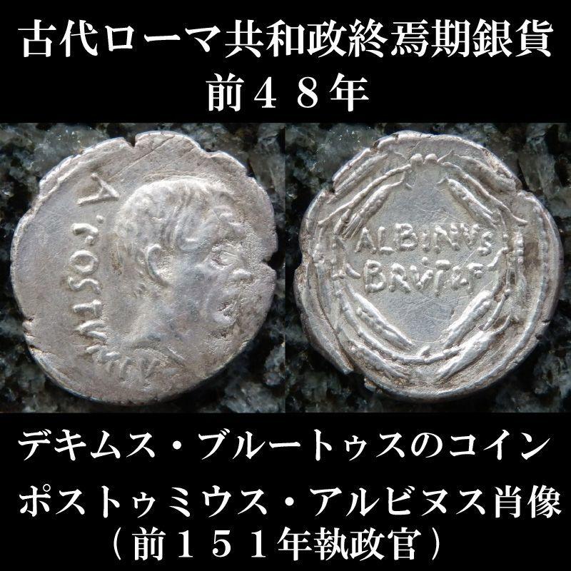 ローマコイン 共和政終焉期 前48年 ブルートゥス・アルビヌス デナリウス銀貨 アウルス・ポストゥミウス肖像(前151年執政官) 麦穂のリース 後にカエサル暗殺者の1人となるデキムス・ブルートゥスのコイン 西洋古代美術