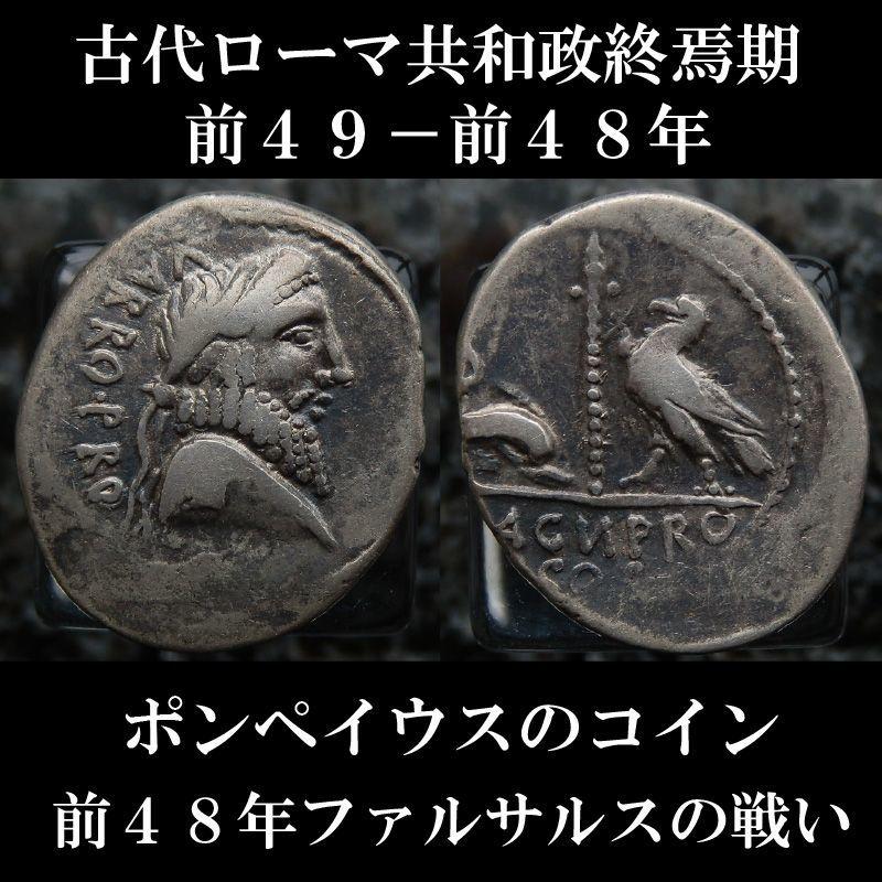 ローマコイン 共和政期終焉期 前49-前48年 ポンペイウス デナリウス銀貨 ユピテル・テルミヌス肖像 イルカと鷲 カエサルとのファルサルスの戦いに向けポンペイウスが発行したコイン 西洋古代美術