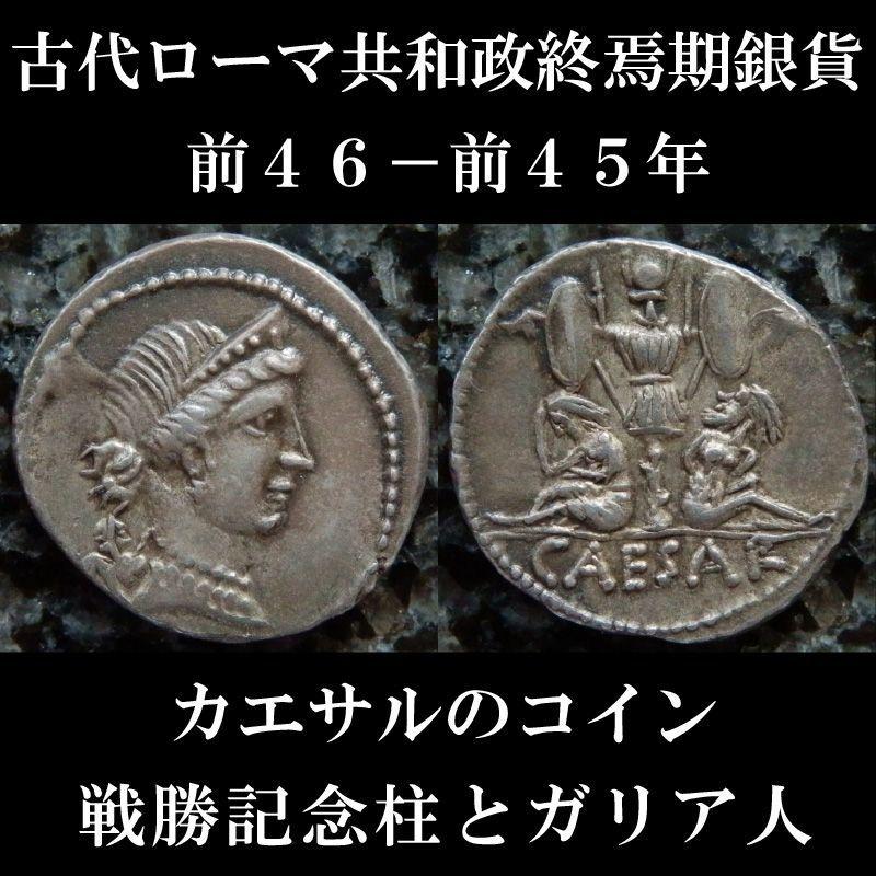 ローマコイン 共和政終焉期 ユリウス・カエサル ジュリアス・シーザー 前46-前45年 デナリウス銀貨 ウェヌス肖像 戦勝記念柱とガリア人 カエサル、スペイン遠征のコイン 西洋古代美術