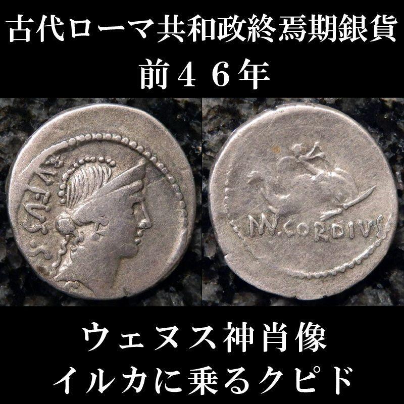 ローマコイン 共和政終焉期 コルディウス・ルフス 前46年 デナリウス銀貨 ウェヌス神肖像 イルカに乗るクピド 西洋古代美術
