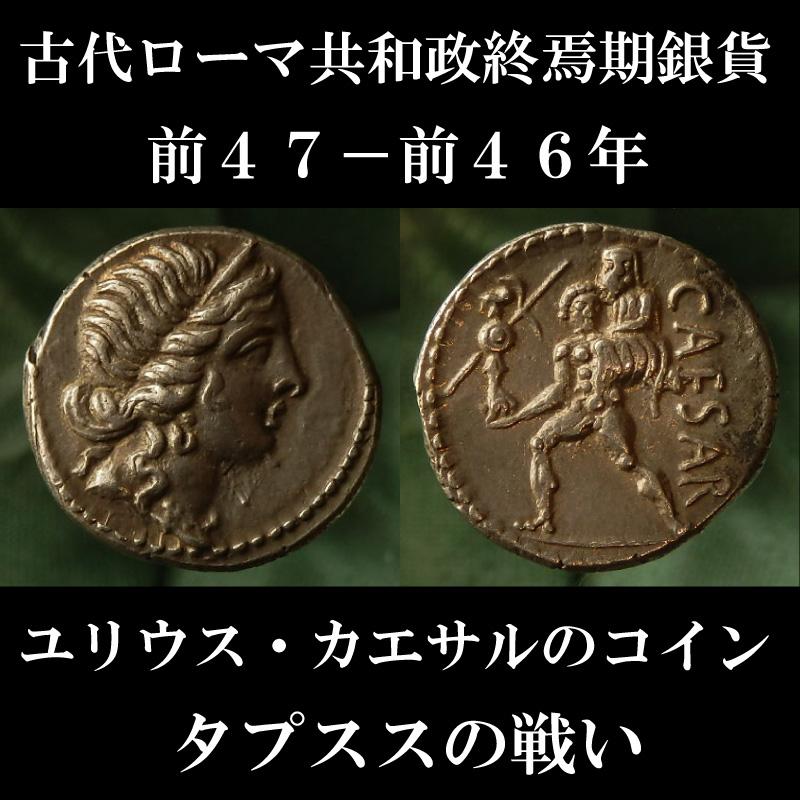 ローマコイン 共和政終焉期 前47-前46年 ユリウス・カエサル ジュリアス・シーザー デナリウス銀貨 ウェヌス神 父親アンキセスを背負ってトロイアから脱出するアエネアス タプススの戦いのコイン 西洋古代美術