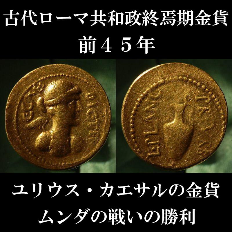 ローマコイン 共和政終焉期 ユリウス・カエサル ジュリアス・シーザー 前45年 アウレウス金貨 ウィクトリア神肖像 水さし ムンダの戦い勝利のコイン 西洋古代美術