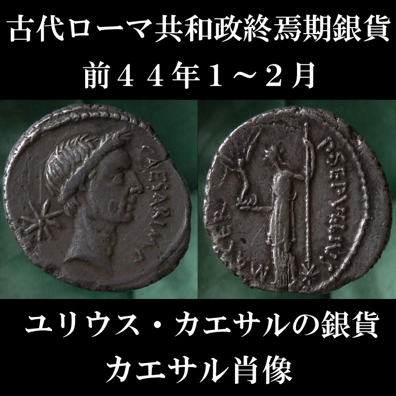 ローマコイン 共和政終焉期 ユリウス・カエサル ジュリアス・シーザー 前44年1-2月 デナリウス銀貨 カエサル肖像 ウェヌス神立像 西洋古代美術
