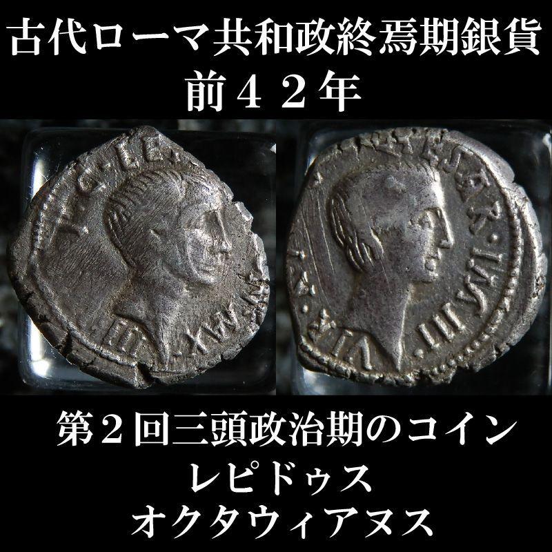 ローマコイン 共和政終焉期 前42年 レピドゥスとオクタウィアヌス デナリウス銀貨 レピドゥス肖像 オクタウィアヌス肖像 第2回三頭政治のコイン 西洋古代美術