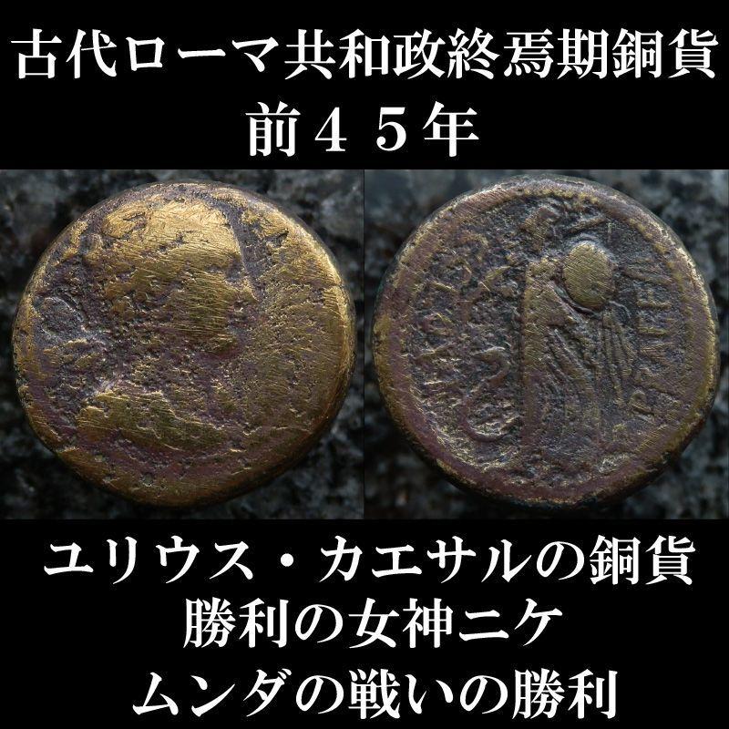 ローマコイン 共和政終焉期 前45年 ユリウス・カエサル ジュリアス・シーザー ドゥポンディウス銅貨 勝利の女神ニケ肖像 ミネルウァ立像 ムンダの戦い勝利のコイン 西洋古代美術