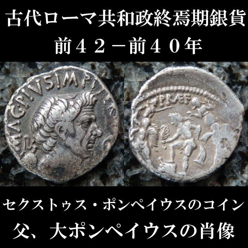 ローマコイン 共和政終焉期 セクストゥス・ポンペイウス(ポンペイウスの次男) 前42-前40年 デナリウス銀貨 ポンペイウス肖像 右足を船首におく海神ネプトゥヌス 第2回三頭政治に対抗したセクストゥス・ポンペイウスのコイン 西洋古代美術