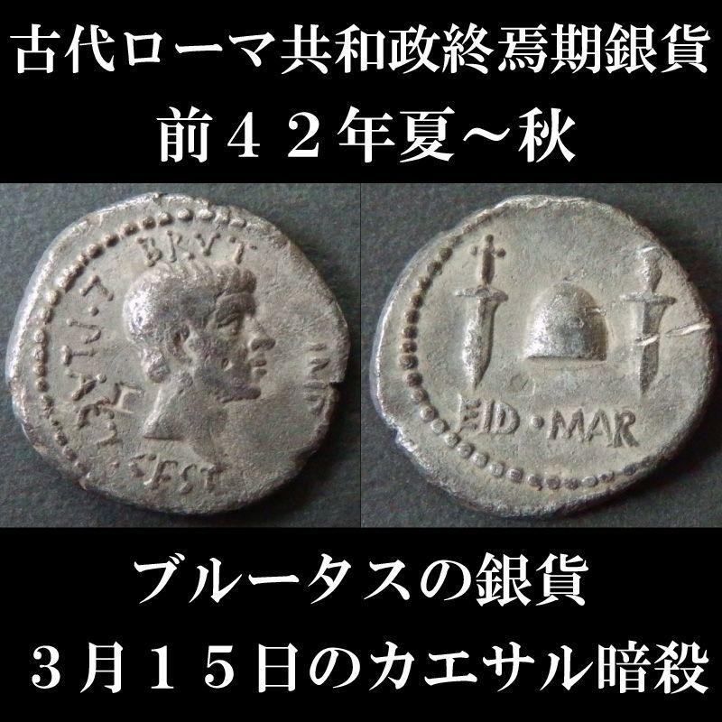 ローマコイン 共和政終焉期 マルクス・ユニウス・ブルートゥス(ブルータス) 前42年 デナリウス銀貨 ブルータス肖像 3月15にのカエサル暗殺の短剣 フィリッピの戦いのコイン 西洋古代美術