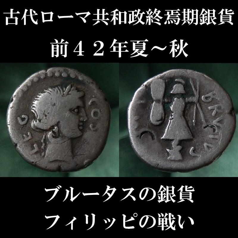 ローマコイン 共和政終焉期 前42年 マルクス・ユニウス・ブルートゥス(ブルータス) デナリウス銀貨 アポロン肖像 戦勝記念柱 フィリッピの戦いのコイン 西洋古代美術