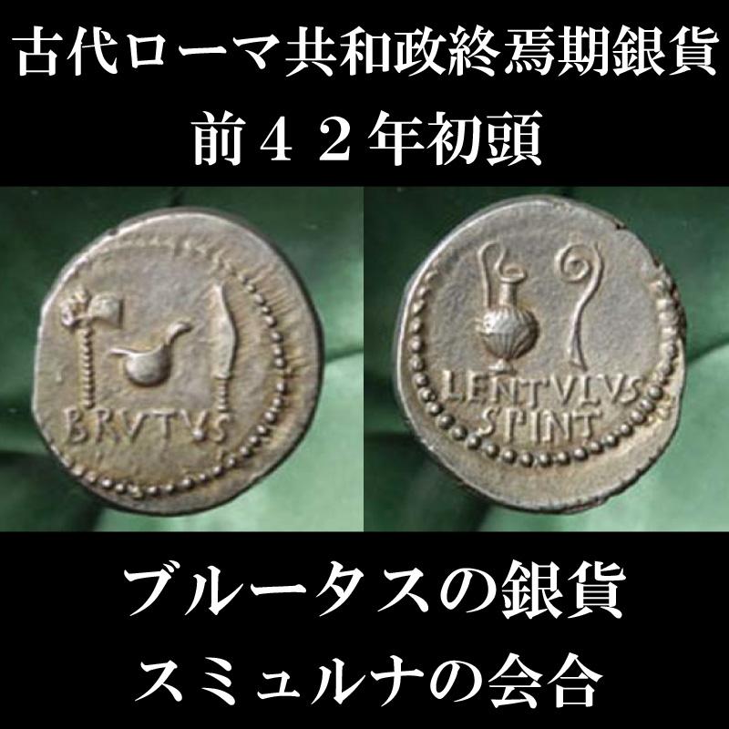 ローマコイン 共和政終焉期 マルクス・ユニウス・ブルートゥス(ブルータス) 前42年初頭 デナリウス銀貨 ポンティフェクスの道具 アウグルの道具 スミュルナの会合直後のコイン 西洋古代美術