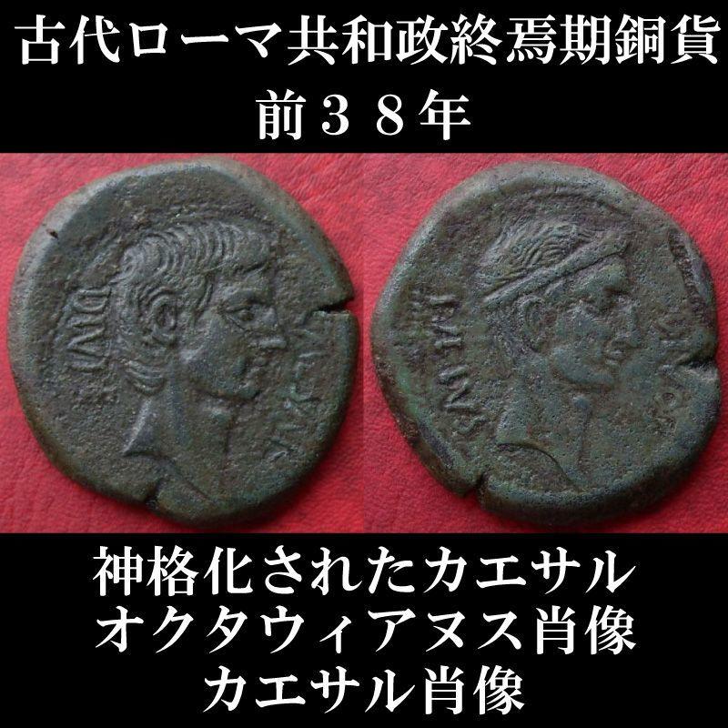 ローマコイン 共和政終焉期 オクタウィアヌス 前38年 セステルティウス銅貨 神君ユリウス・カエサル肖像 神君の子オクタウィアヌス肖像 神格化されたカエサルのコイン 西洋古代美術