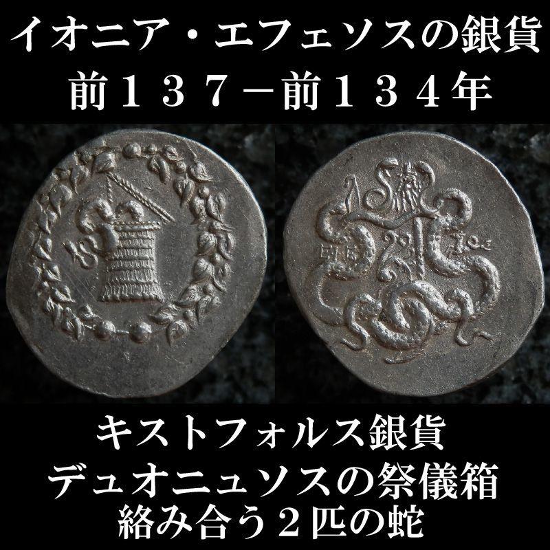 ギリシャコイン イオニア地方エフェソス 前137-前134年 キストフォルス銀貨 キスタから這い出る蛇(デュオニソスの秘儀の箱) 絡み合う2匹の蛇 西洋古代美術